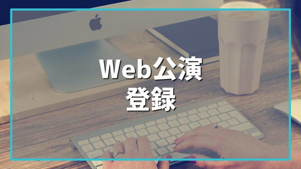 Web公演登録フォーム