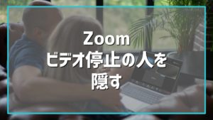 Zoomギャラリービューでビデオ停止の人を表示しない