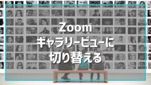 Zoomの画面をギャラリービューに切り替える