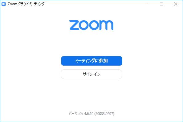 Zoomアプリの起動時画面(パソコン)