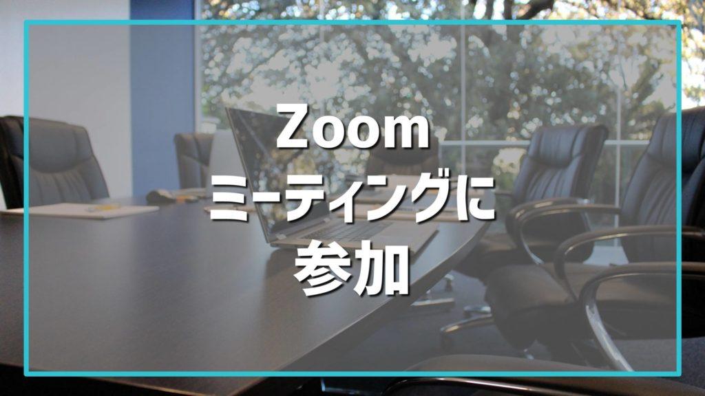 Zoomのミーティングに参加する方法