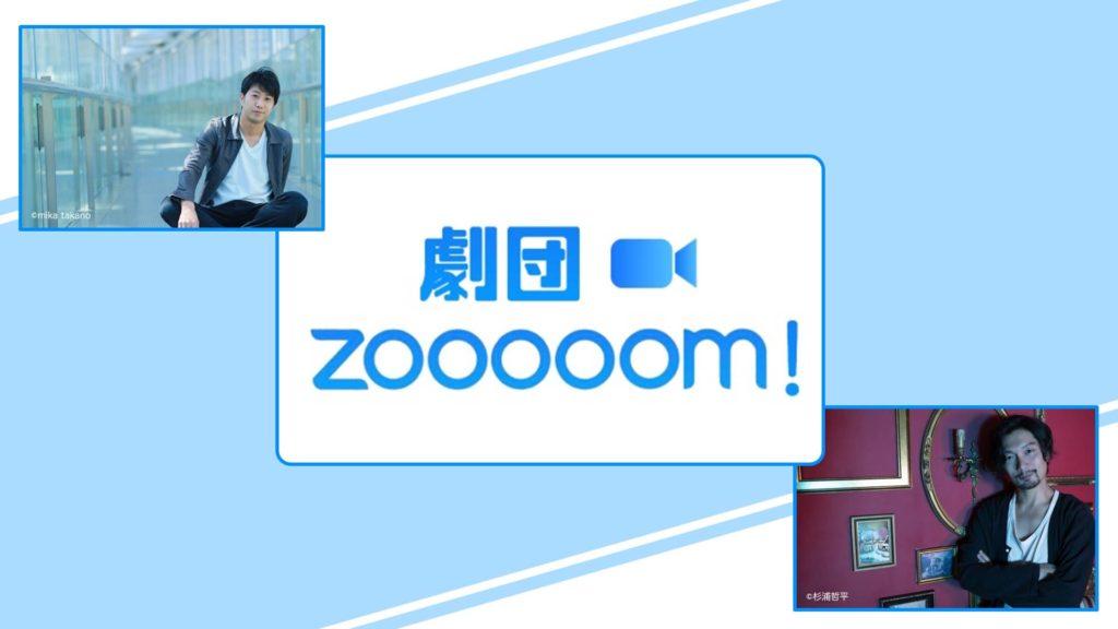 劇団Zooooom!