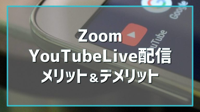 ZoomでのYouTubeLive配信のメリットとデメリット