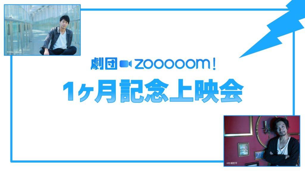 劇団Zooooom!1ヶ月記念上映会