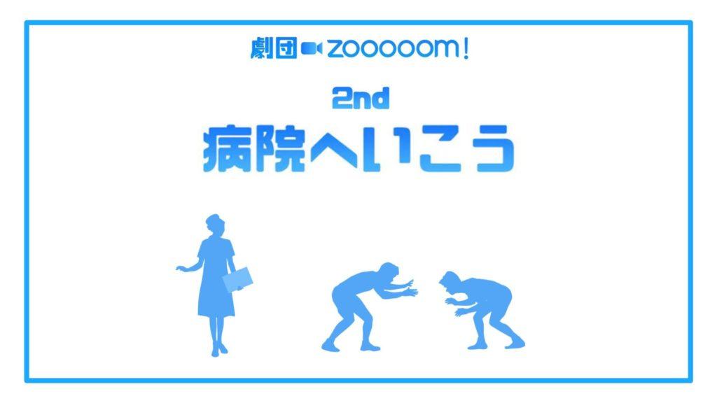 劇団Zooooom!「病院へいこう」