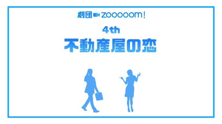 劇団Zooooom!「不動産屋の恋」