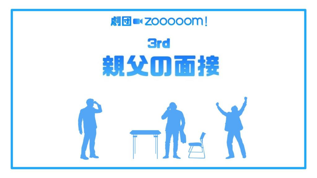劇団Zooooom!「親父の面接」