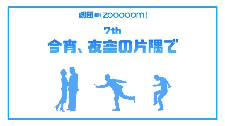 劇団Zooooom!「今宵、夜空の片隅で」