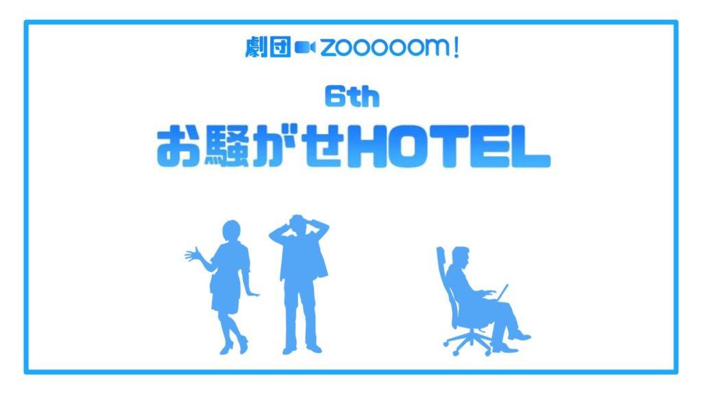 劇団Zooooom!「お騒がせHOTEL」