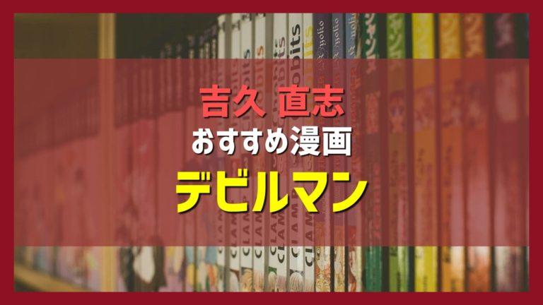 吉久直志おすすめ漫画「デビルマン」