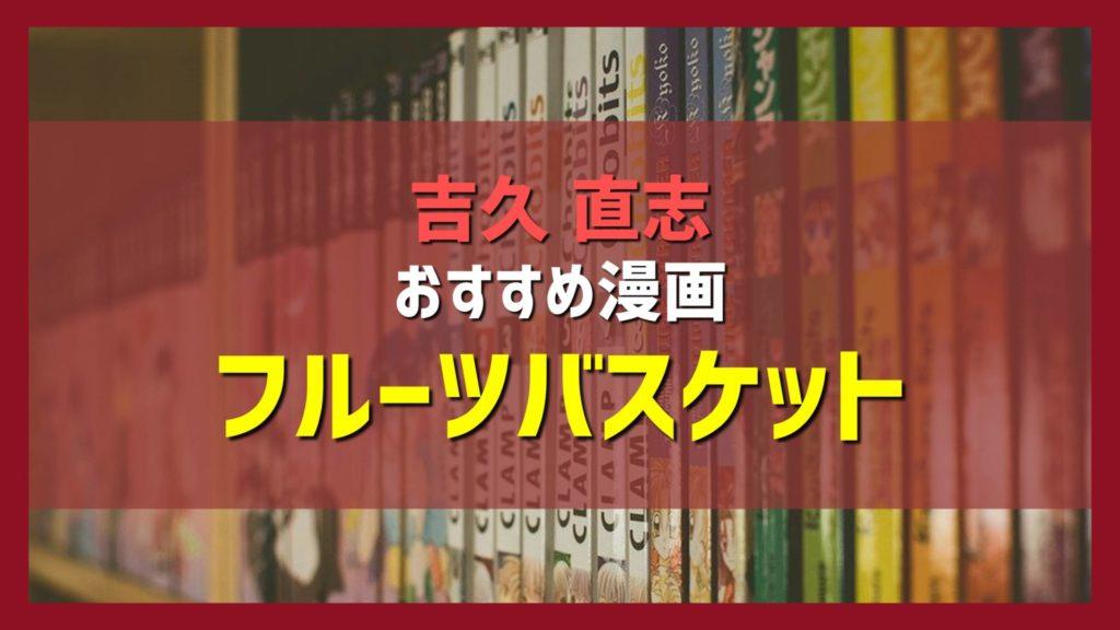 吉久直志おすすめ漫画紹介「フルーツバスケット」