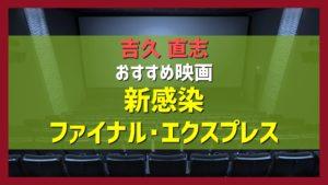吉久直志おすすめ映画「新感染ファイナル・エクスプレス」