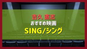 吉久直志おすすめ映画SING/シング