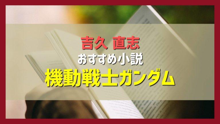 吉久直志おすすめ小説「機動戦士ガンダム」