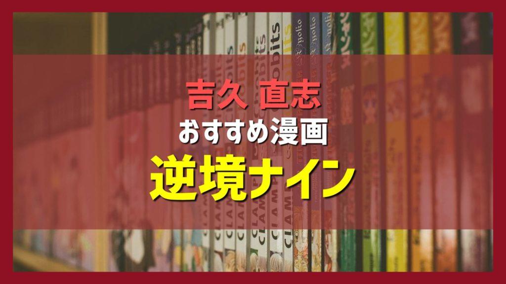 吉久直志おすすめ漫画紹介「逆境ナイン」