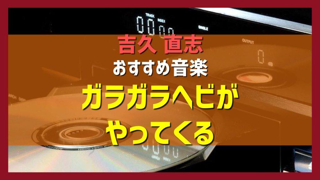 吉久直志おすすめ音楽紹介「ガラガラヘビがやってくる(とんねるず)」