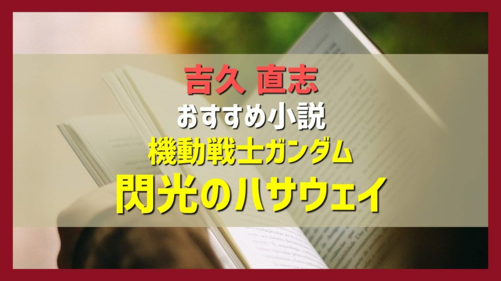 吉久直志おすすめ小説紹介「機動戦士ガンダム閃光のハサウェイ」